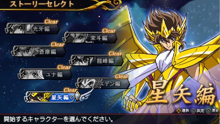 Foto (Reprodução) : Saint Seiya Omega Ultimate Cosmo - Modos de jogo.